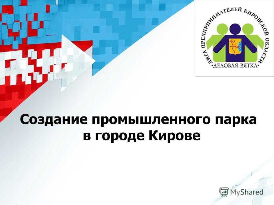 Создание промышленного парка в городе Кирове