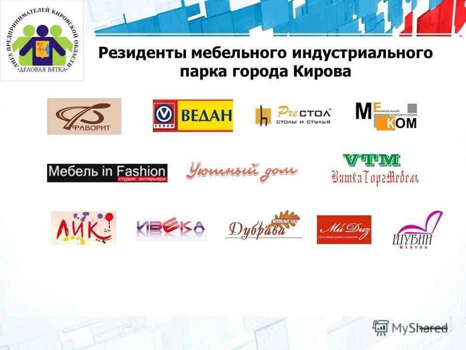 Резиденты мебельного индустриального парка города Кирова