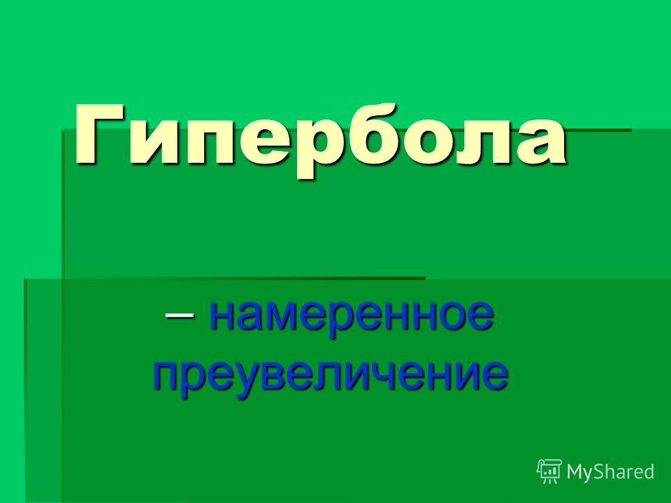 Метафора- слово или выражение употребленные в переносном значении на основе сходства в каком-либо отношении двух явлений. бусы + рябина = бусы рябины +