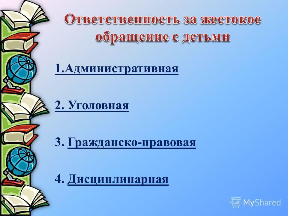1.Административная 2. Уголовная 3. Гражданско-правовая 4. Дисциплинарная