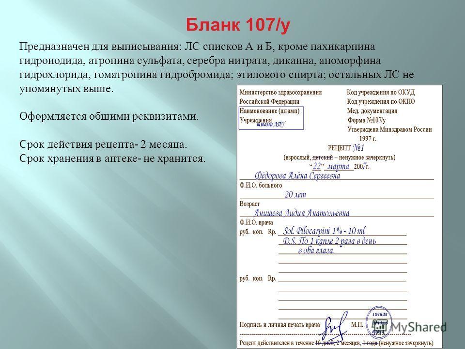 Обязательные И Дополнительные Реквизиты Рецептурных Бланков - фото 6
