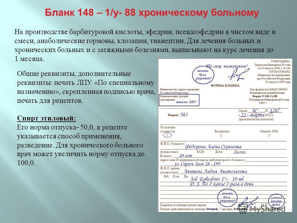 Обязательные И Дополнительные Реквизиты Рецептурных Бланков - фото 8