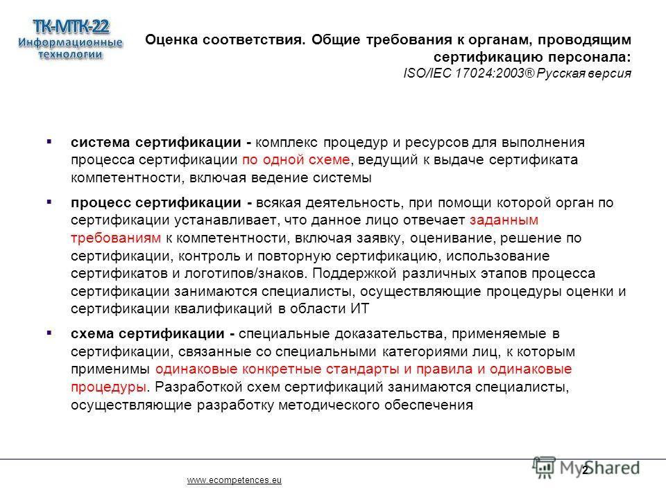 Оценка соответствия. Общие требования к органам, проводящим сертификацию персонала: ISO/IEC 17024:2003® Русская версия система сертификации - комплекс процедур и ресурсов для выполнения процесса сертификации по одной схеме, ведущий к выдаче сертифика