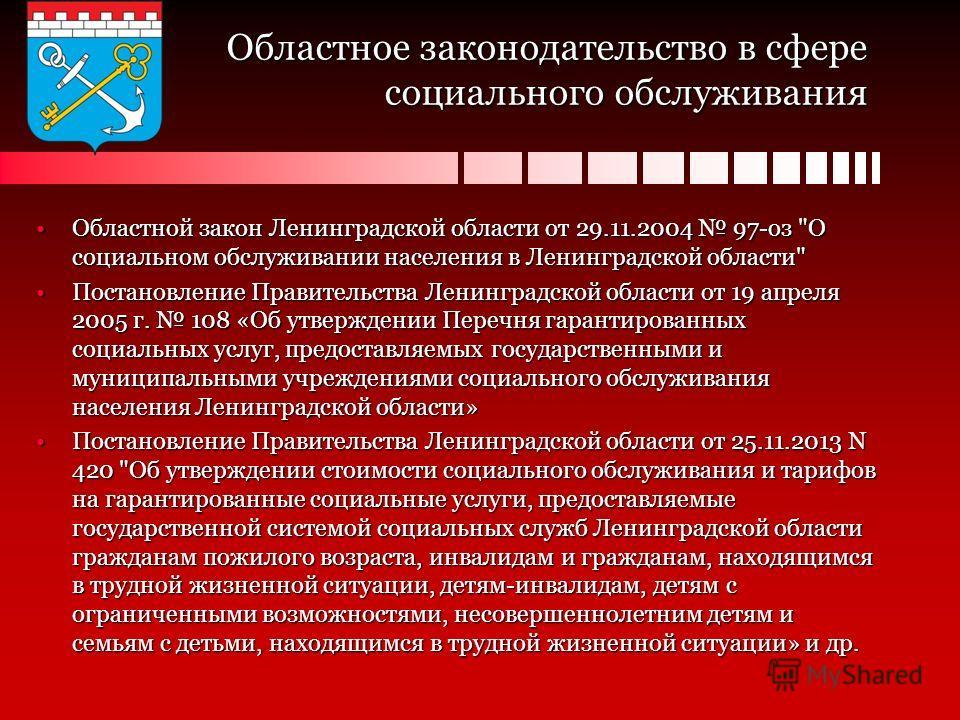 Областное законодательство в сфере социального обслуживания Областной закон Ленинградской области от 29.11.2004 97-оз