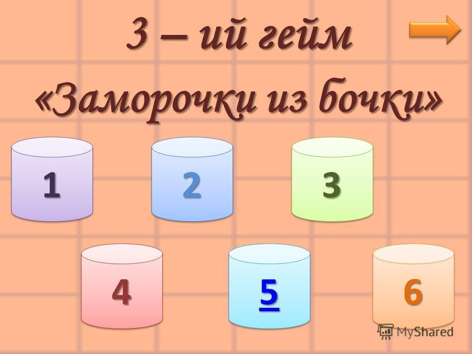 3 – ий гейм « Заморочки из бочки » 1111 1111 4444 4444 5555 5555 2222 2222 6666 6666 3333 3333