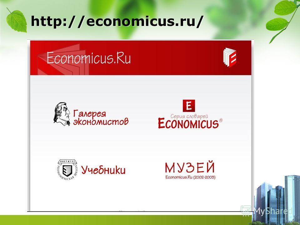 http://economicus.ru/