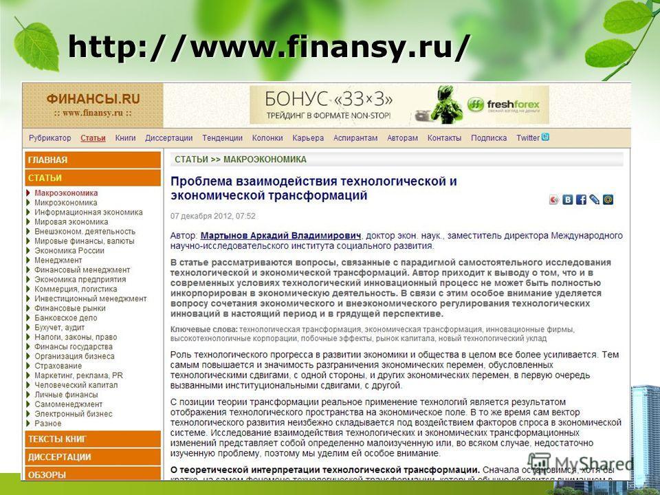 http://www.finansy.ru/