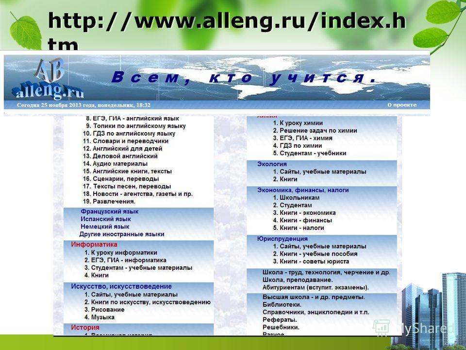 http://www.alleng.ru/index.h tm