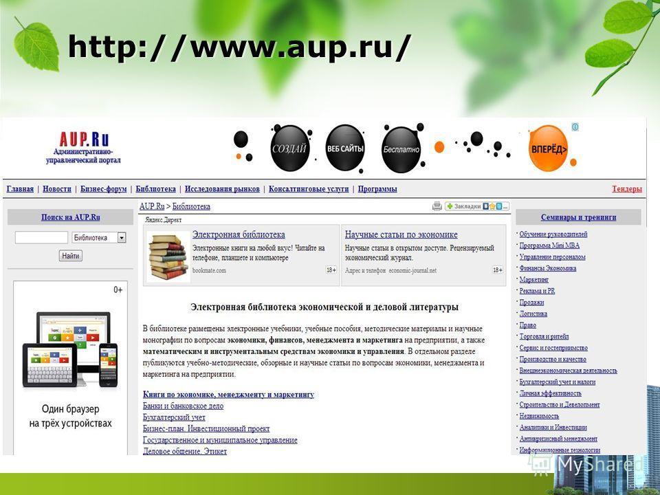 http://www.aup.ru/