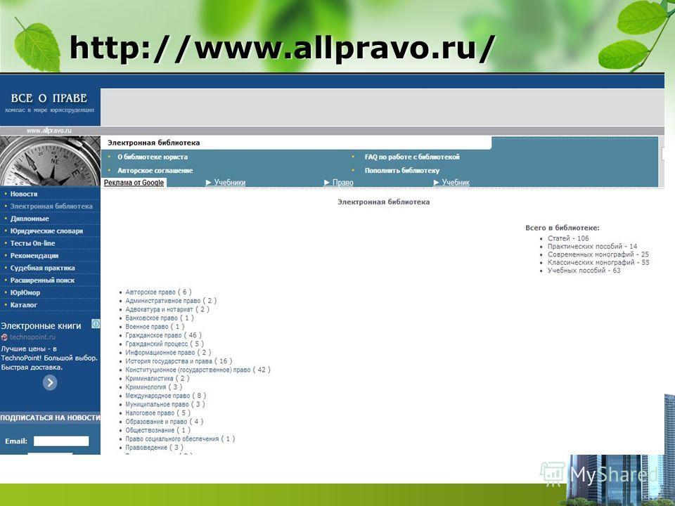 http://www.allpravo.ru/
