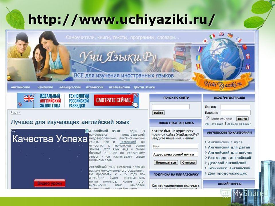 http://www.uchiyaziki.ru/