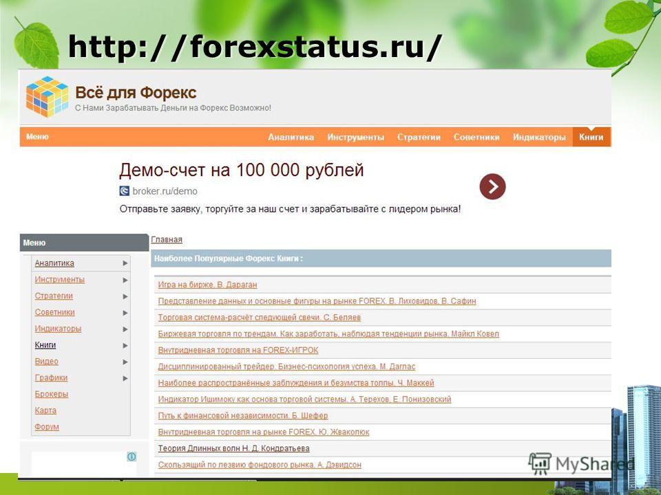 http://forexstatus.ru/