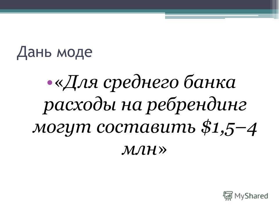 Дань моде «Для среднего банка расходы на ребрендинг могут составить $1,5–4 млн»