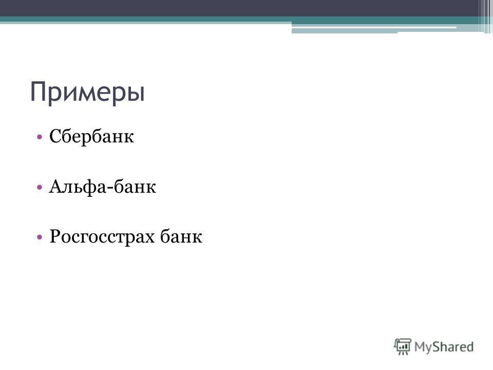 Примеры Сбербанк Альфа-банк Росгосстрах банк