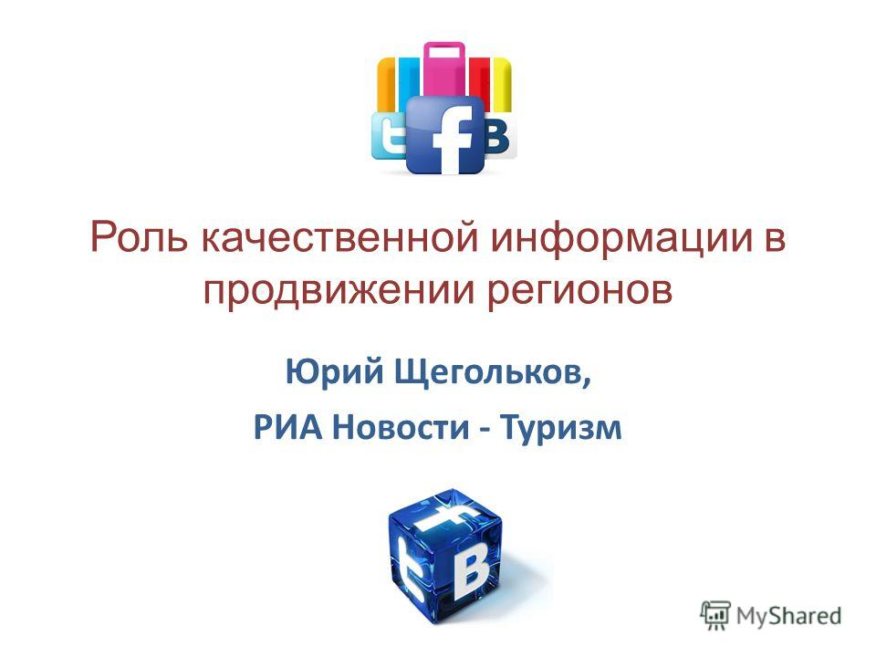 Роль качественной информации в продвижении регионов Юрий Щегольков, РИА Новости - Туризм