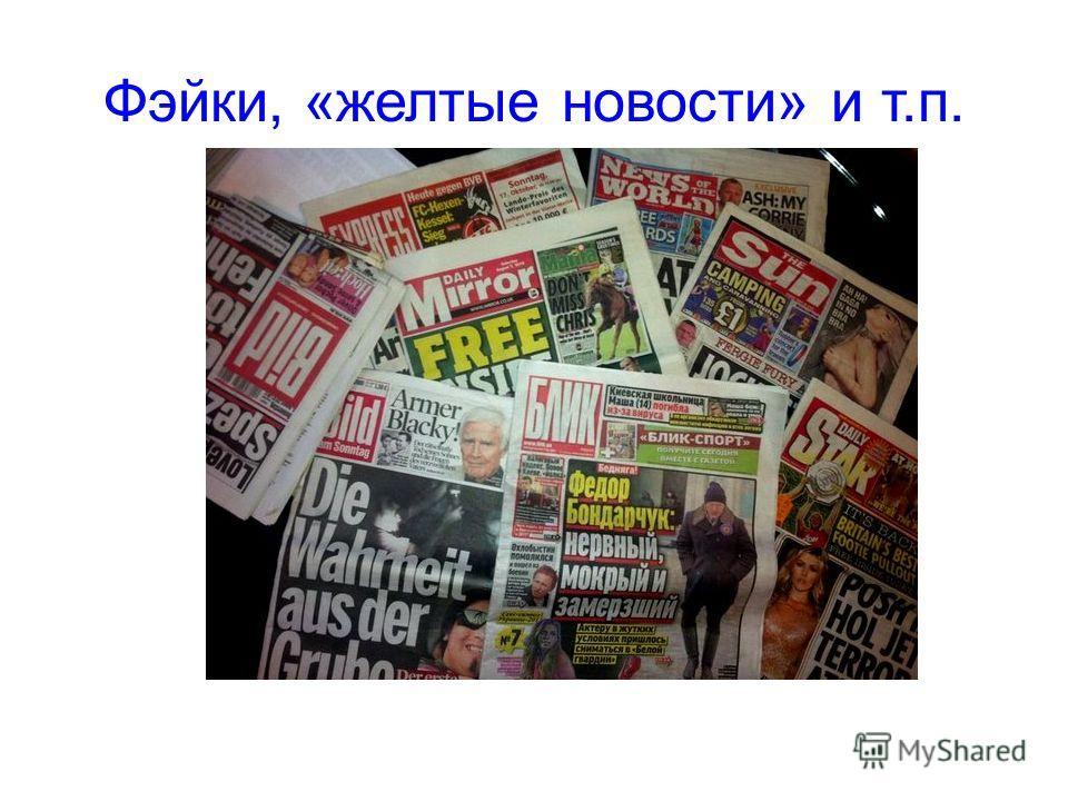 Фэйки, «желтые новости» и т.п.