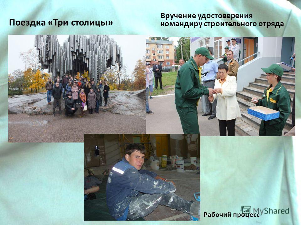 Поездка «Три столицы» Вручение удостоверения командиру строительного отряда Рабочий процесс