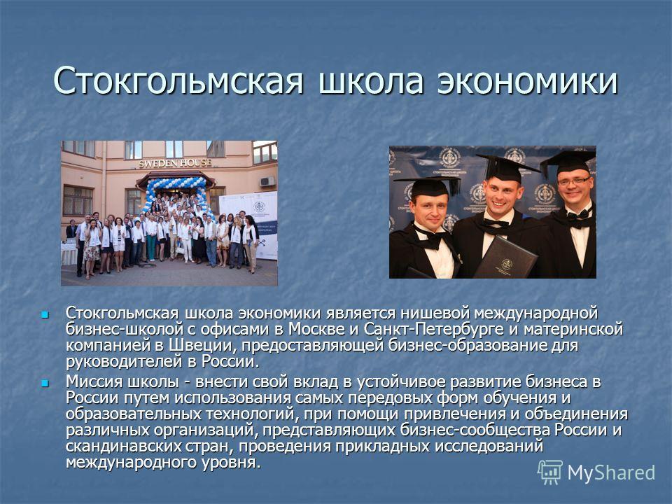 Стокгольмская школа экономики Стокгольмская школа экономики является нишевой международной бизнес-школой с офисами в Москве и Санкт-Петербурге и материнской компанией в Швеции, предоставляющей бизнес-образование для руководителей в России. Стокгольмс
