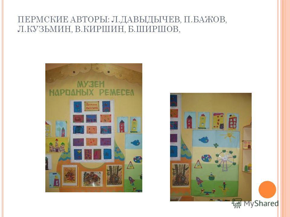 ПЕРМСКИЕ АВТОРЫ: Л.ДАВЫДЫЧЕВ, П.БАЖОВ, Л.КУЗЬМИН, В.КИРШИН, Б.ШИРШОВ,