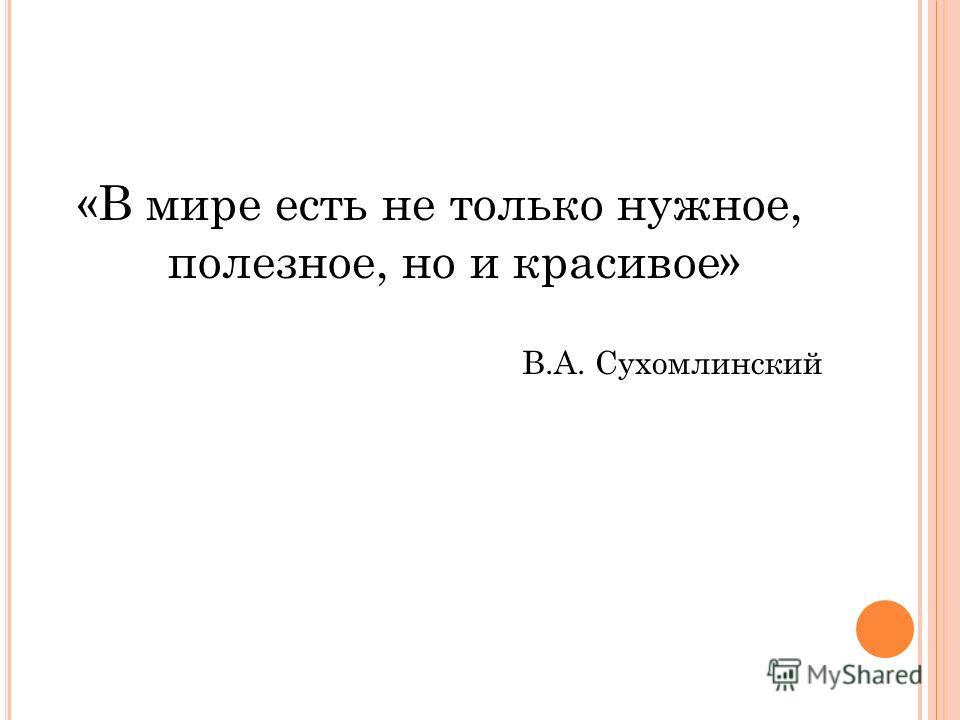 «В мире есть не только нужное, полезное, но и красивое» В.А. Сухомлинский