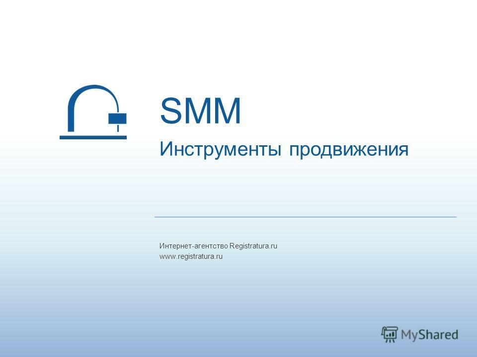 Интернет-агентство Registratura.ru www.registratura.ru SMM Инструменты продвижения