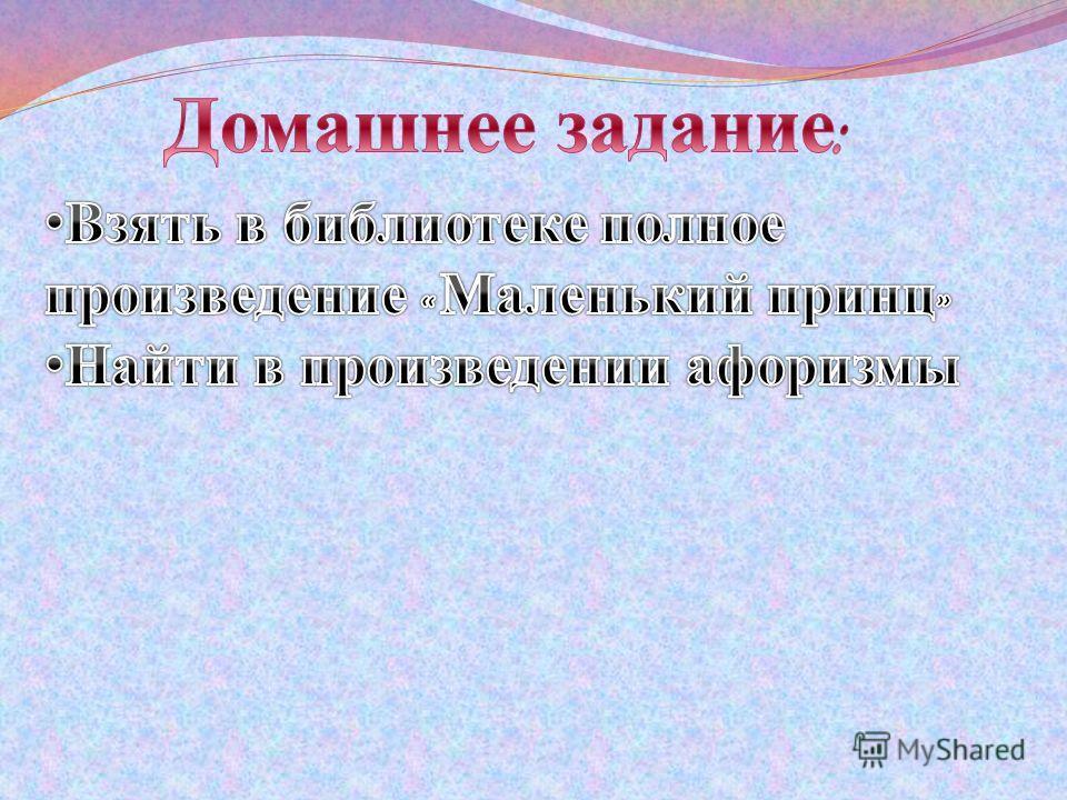 Работа по учебнику : с. 70 -81; чтение текста ; работа по содержанию ;