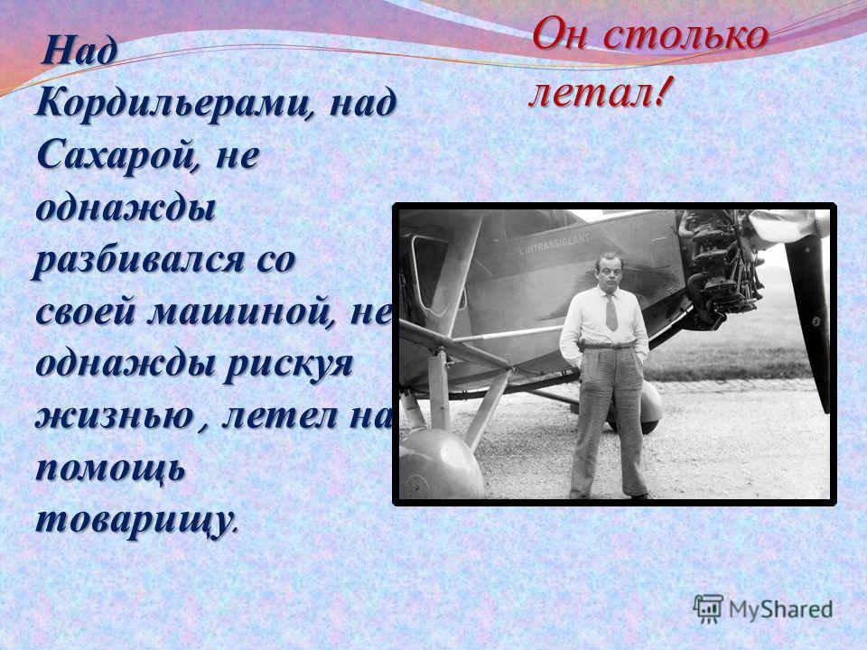 Экзюпери стал пилотом. Он прокладывал новые трассы, овладевал техникой ночного боя.