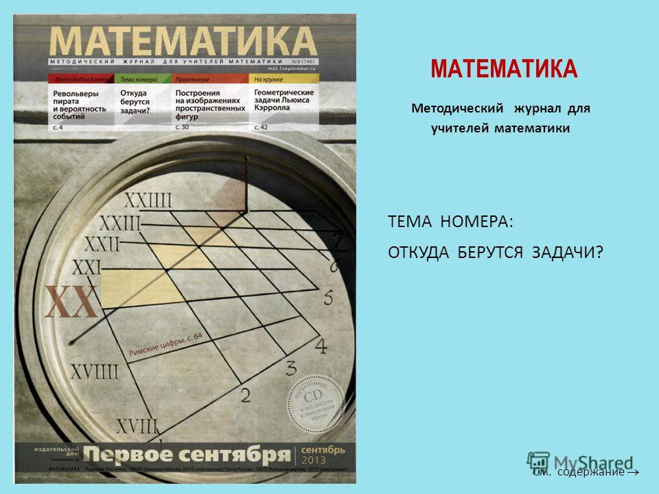 МАТЕМАТИКА ТЕМА НОМЕРА: ОТКУДА БЕРУТСЯ ЗАДАЧИ? См. содержание Методический журнал для учителей математики
