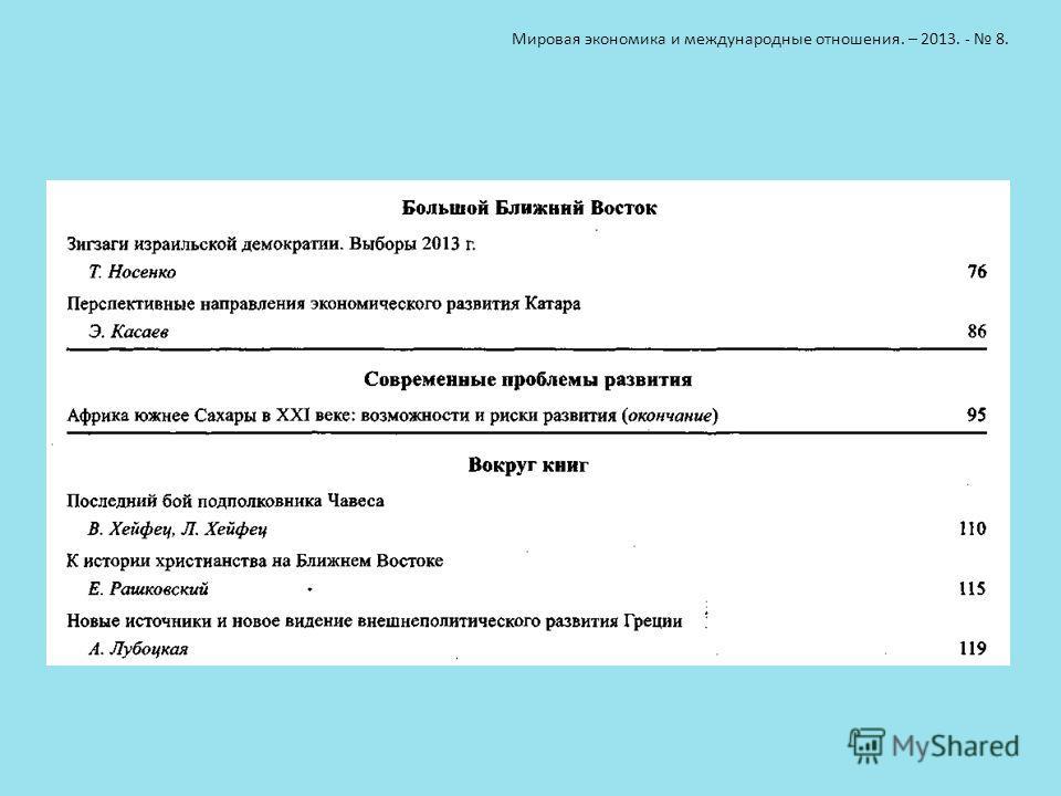 Мировая экономика и международные отношения. – 2013. - 8.