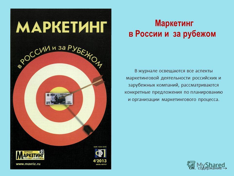 Маркетинг в России и за рубежом См. содержание В журнале освещаются все аспекты маркетинговой деятельности российских и зарубежных компаний, рассматриваются конкретные предложения по планированию и организации маркетингового процесса.