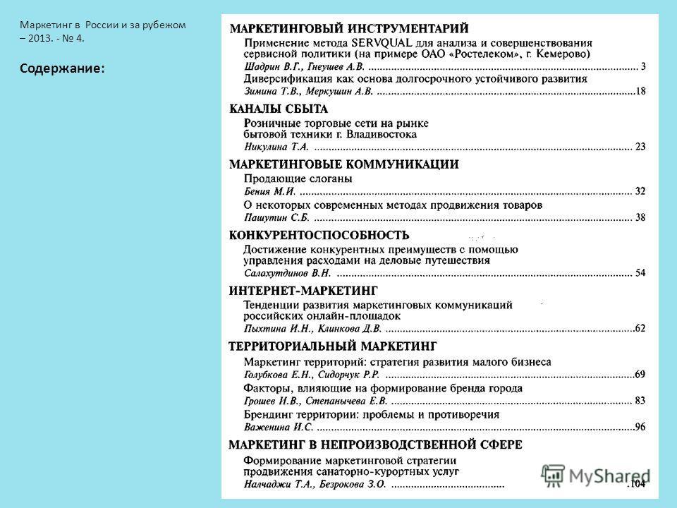 Маркетинг в России и за рубежом – 2013. - 4. Содержание: