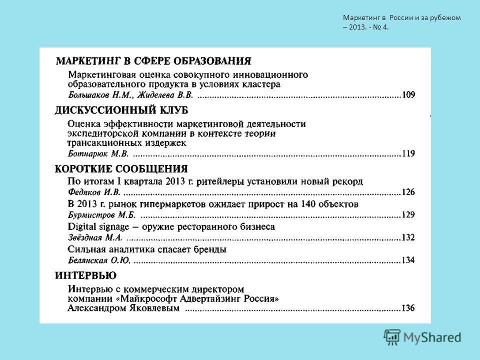 Маркетинг в России и за рубежом – 2013. - 4.