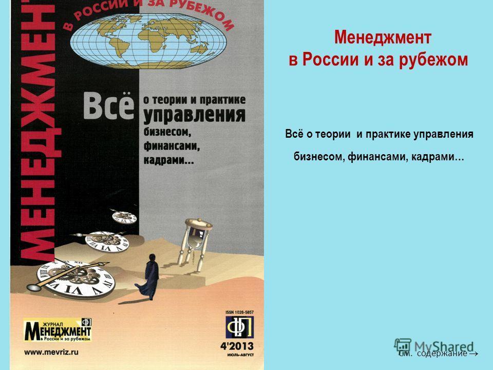 Менеджмент в России и за рубежом См. содержание Всё о теории и практике управления бизнесом, финансами, кадрами…
