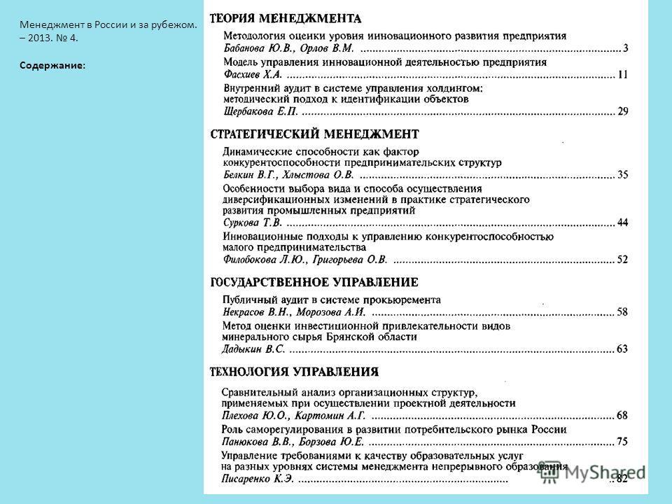Менеджмент в России и за рубежом. – 2013. 4. Содержание: