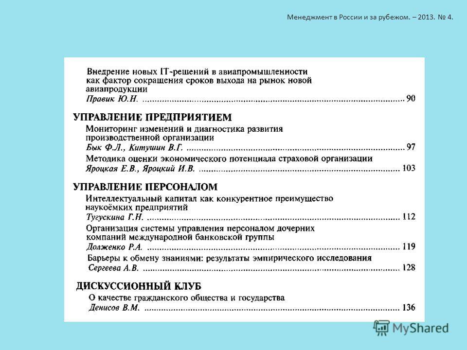 Менеджмент в России и за рубежом. – 2013. 4.