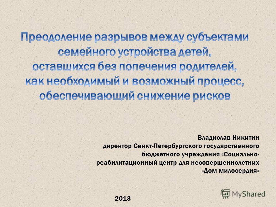 Владислав Никитин директор Санкт-Петербургского государственного бюджетного учреждения «Социально- реабилитационный центр для несовершеннолетних «Дом милосердия» 2013