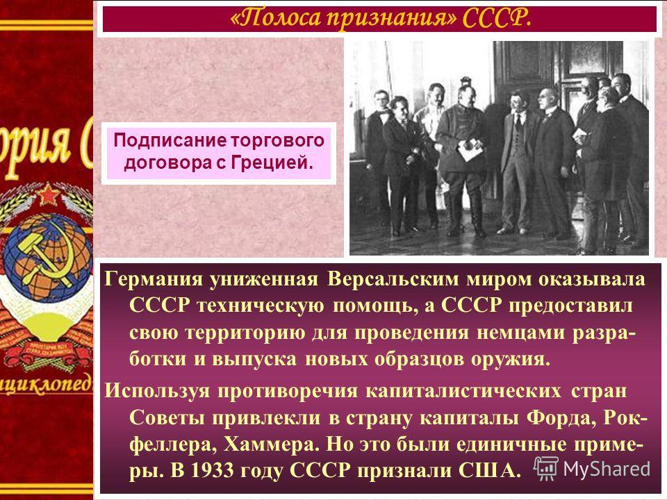 Германия униженная Версальским миром оказывала СССР техническую помощь, а СССР предоставил свою территорию для проведения немцами разра- ботки и выпуска новых образцов оружия. Используя противоречия капиталистических стран Советы привлекли в страну к