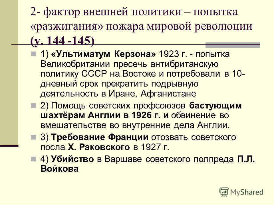 2- фактор внешней политики – попытка «разжигания» пожара мировой революции (у. 144 -145) 1) «Ультиматум Керзона» 1923 г. - попытка Великобритании пресечь антибританскую политику СССР на Востоке и потребовали в 10- дневный срок прекратить подрывную де