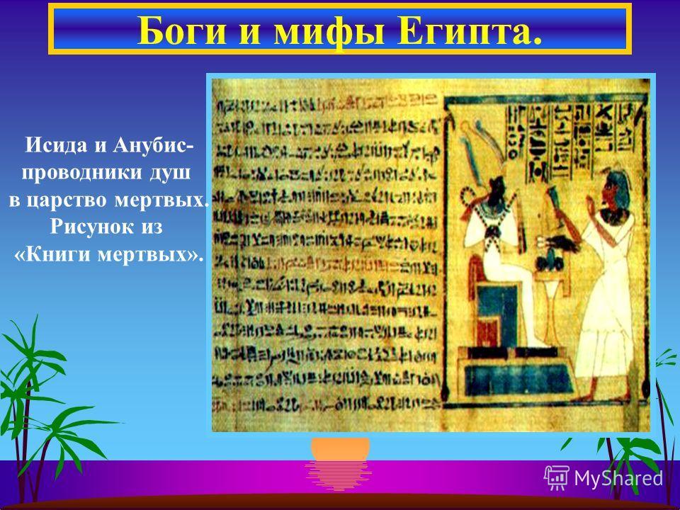 Исида и Анубис- проводники душ в царство мертвых. Рисунок из «Книги мертвых».