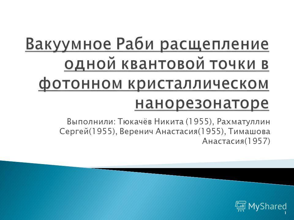 Выполнили: Тюкачёв Никита (1955), Рахматуллин Сергей(1955), Веренич Анастасия(1955), Тимашова Анастасия(1957) 1