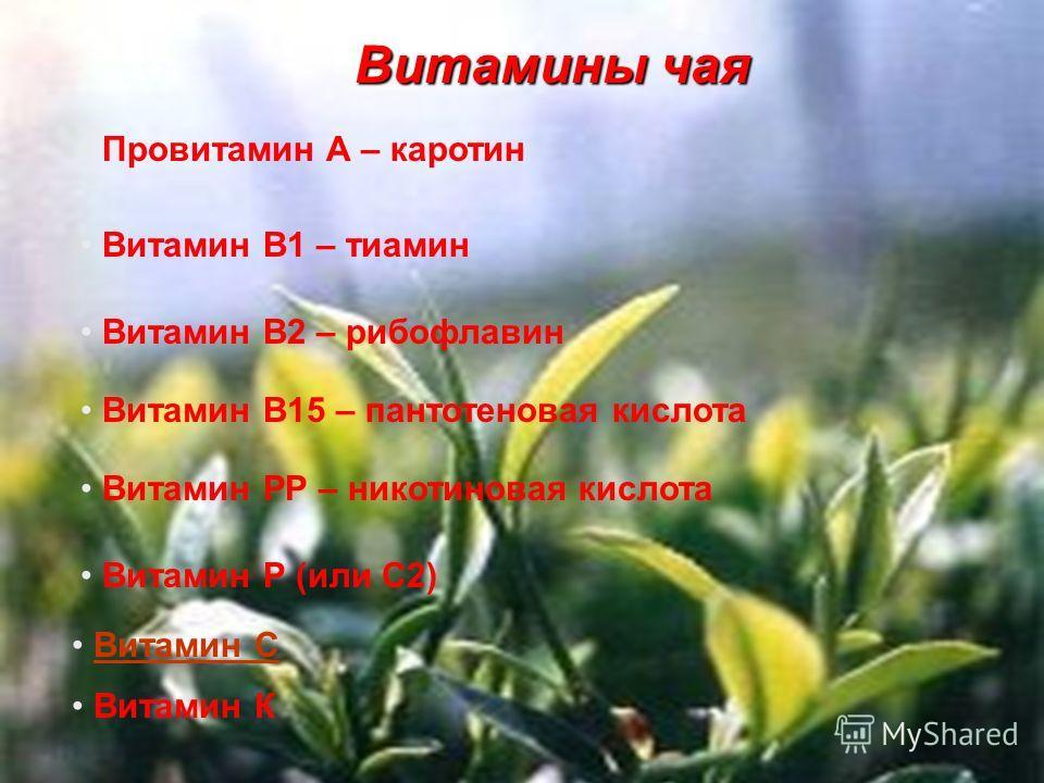 Применение чая в косметике: уход за глазами и кожей вокруг глаз; Витамины чая Провитамин А – каротин Витамин В1 – тиамин Витамин В2 – рибофлавин Витамин В15 – пантотеновая кислота Витамин РР – никотиновая кислота Витамин Р (или С2) Витамин С Витамин