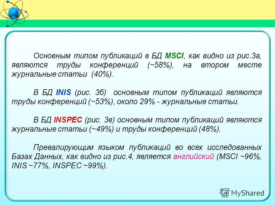 Основным типом публикаций в БД MSCI, как видно из рис.3а, являются труды конференций (~58%), на втором месте журнальные статьи (40%). В БД INIS (рис. 3б) основным типом публикаций являются труды конференций (~53%), около 29% - журнальные статьи. В БД