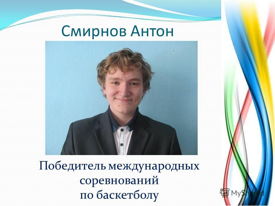 Смирнов Антон Победитель международных соревнований по баскетболу