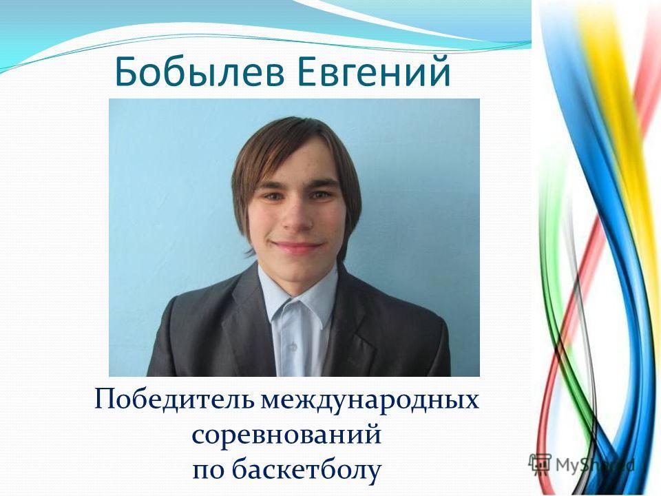 Бобылев Евгений Победитель международных соревнований по баскетболу