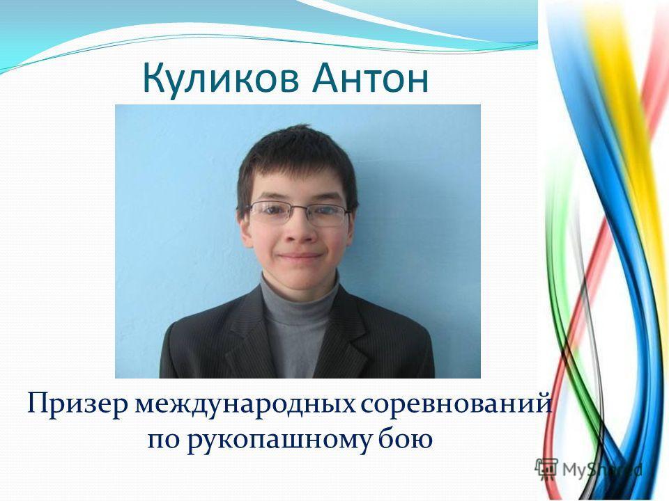 Куликов Антон Призер международных соревнований по рукопашному бою