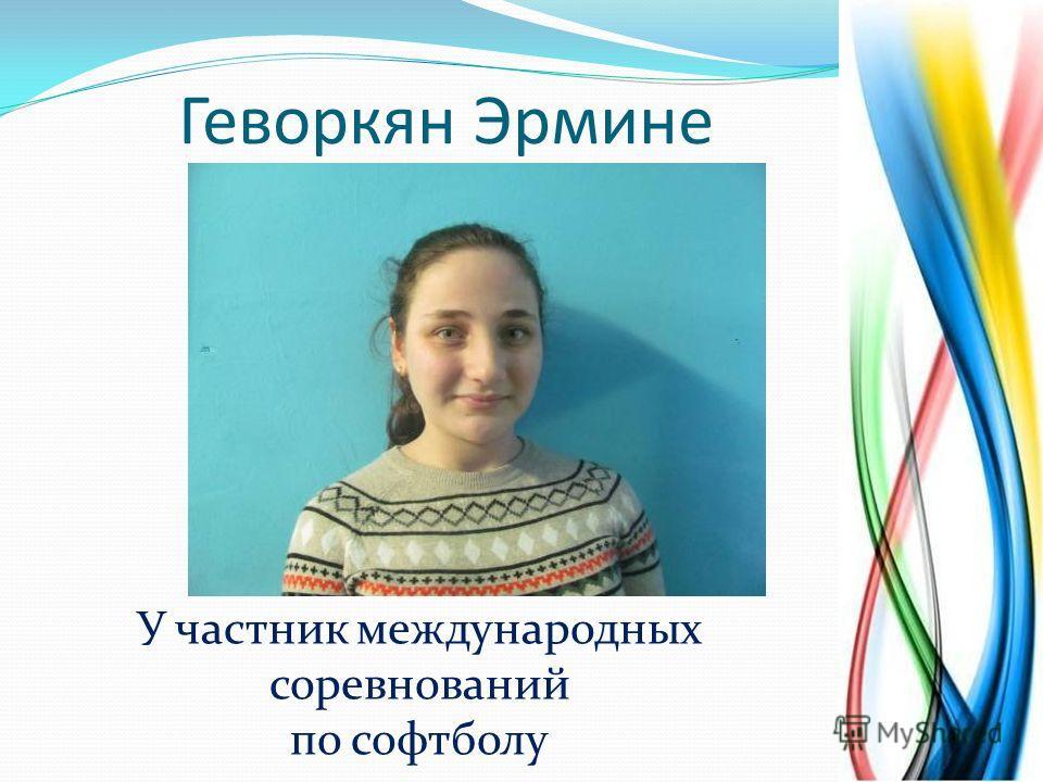 Геворкян Эрмине У частник международных соревнований по софтболу