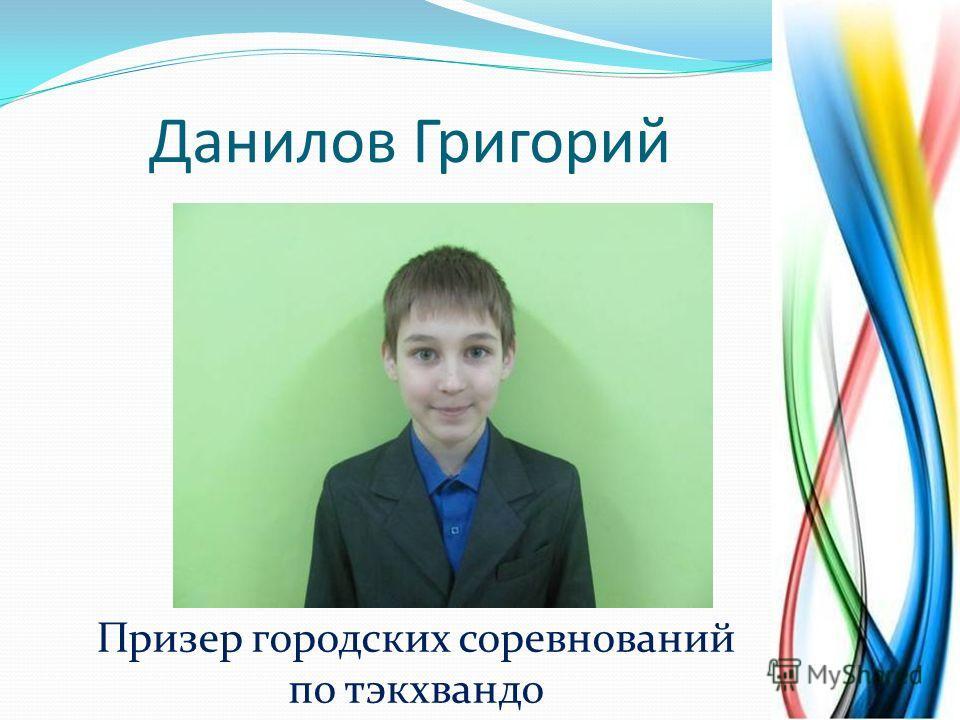 Данилов Григорий Призер городских соревнований по тэкхвандо