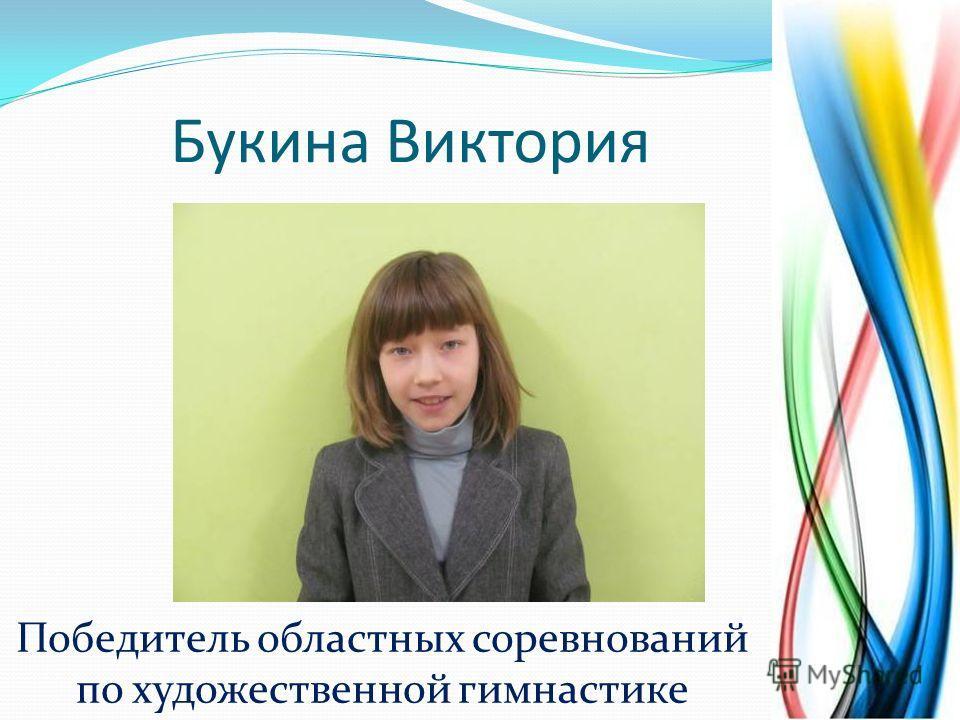 Букина Виктория Победитель областных соревнований по художественной гимнастике