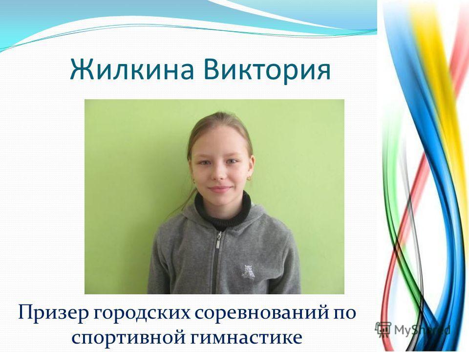 Жилкина Виктория Призер городских соревнований по спортивной гимнастике