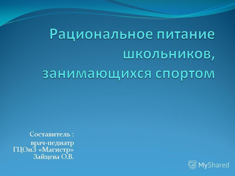 Составитель : врач-педиатр ГЦОиЗ «Магистр» Зайцева О.В.